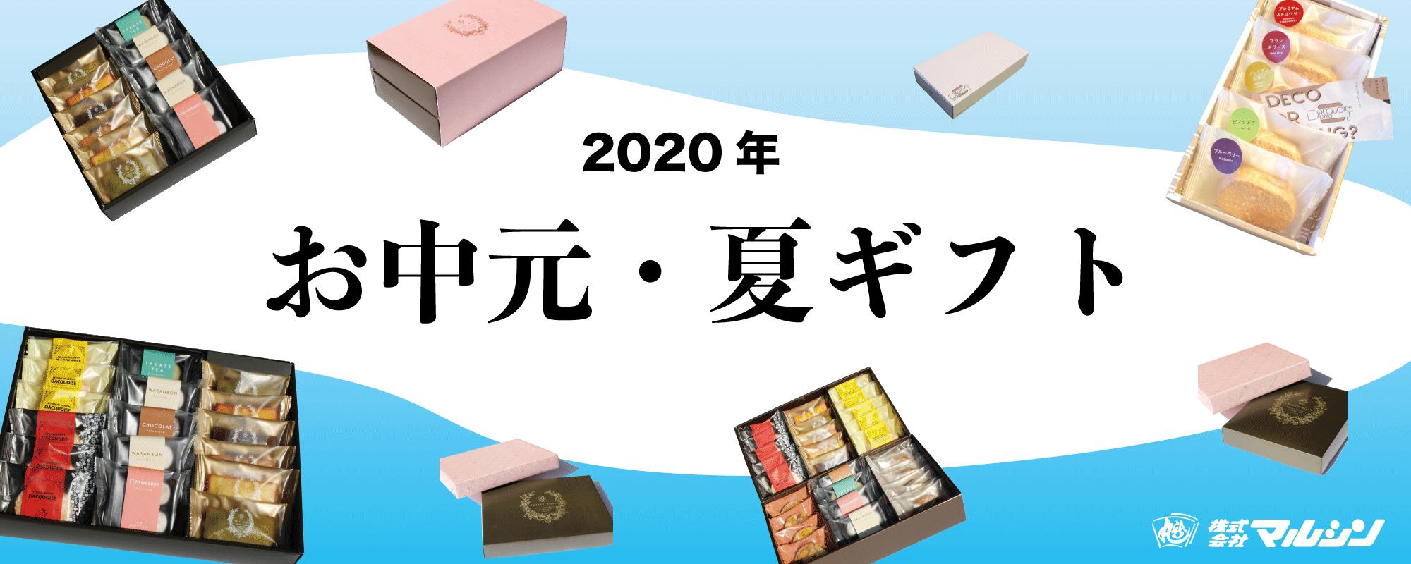 【2020年】お中元・夏ギフトのご紹介(株式会社マルシン)