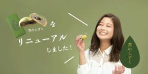 高瀬茶のミルク饅頭『茶のしずく』がリニューアル!香川県住みの方限定のプレゼントキャンペーンを実施