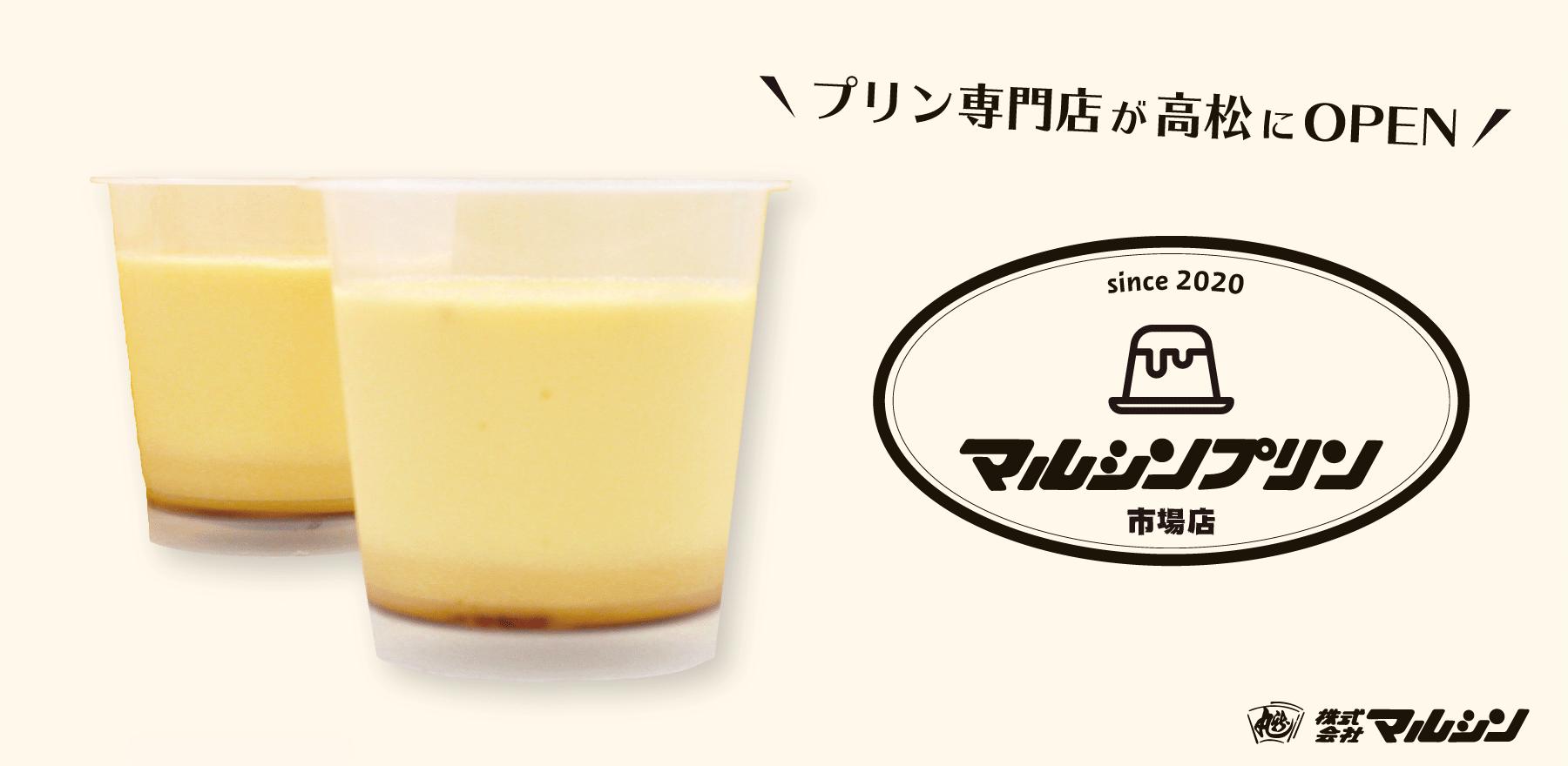 【2021年最新!】地元民が選ぶ高松市近辺でプリンが美味しいお店・6選