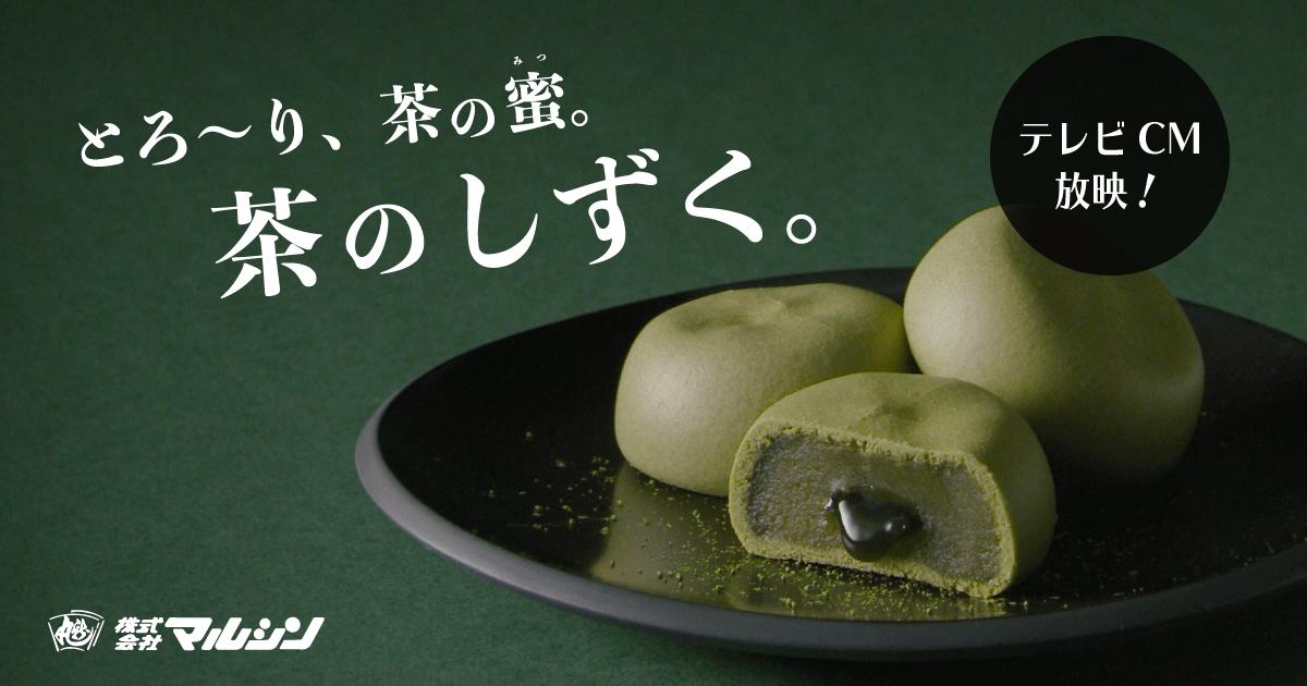 【茶のしずく】テレビCMが10/20(火)より放映開始!