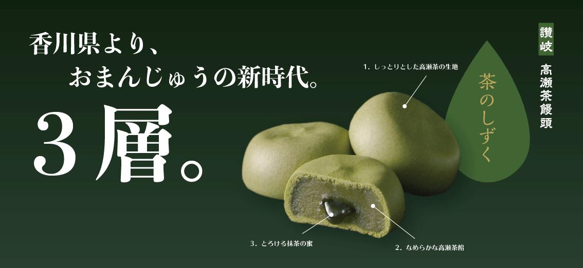 茶のしずく(高松空港)