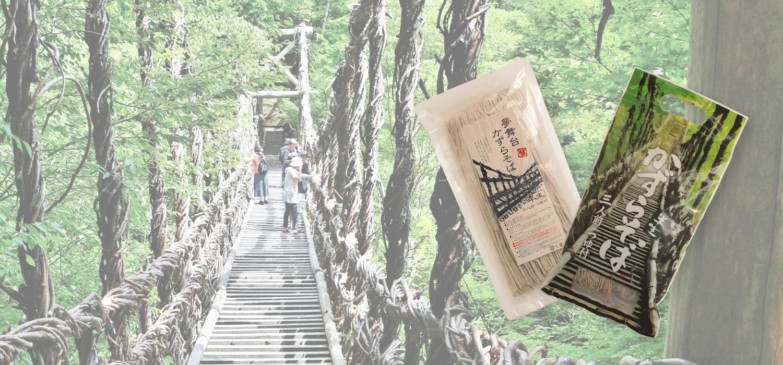 徳島県の秘境〝かずら橋〟の銘産!お取り寄せ「祖谷そば」・4選