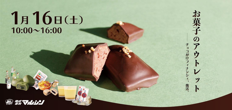 【1/16(土)開催!】『お菓子のアウトレット』プリンやフィナンシェ、ミルク饅頭などを大放出!