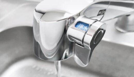 【2021年最新】コスパ良し!一人暮らしにおすすめの「浄水器」・3選