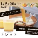 2021年2月20日(土)お菓子のアウトレット