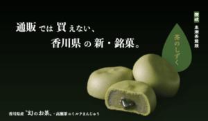 茶のしずく(高瀬茶のミルク饅頭)