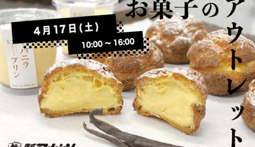 【イベント終了】『お菓子のアウトレット』数量限定でシュークリームが登場!