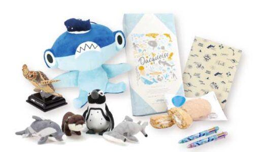 【2021年最新】「四国水族館」のお土産・おすすめ6選(お菓子・ぬいぐるみ・キーホルダー!)
