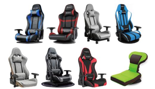 【2021年最新】ニトリで買える? 定番人気の「ゲーミング座椅子」・おすすめ8選
